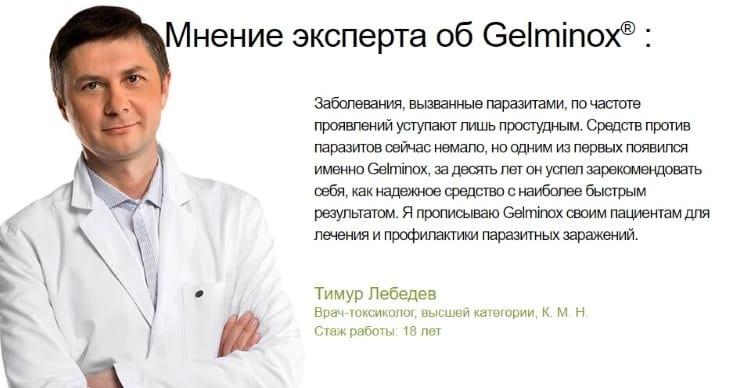 Что говорят специалисты и врачи про Гельминокс