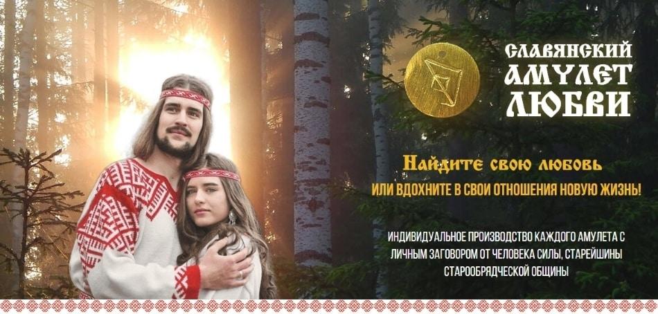 Славянский амулет любви: обзор и отзывы, купить по низкой цене