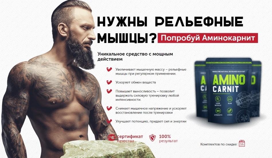 Аминокарнит - жиросжигающее средство для мужчин: обзор, отзывы