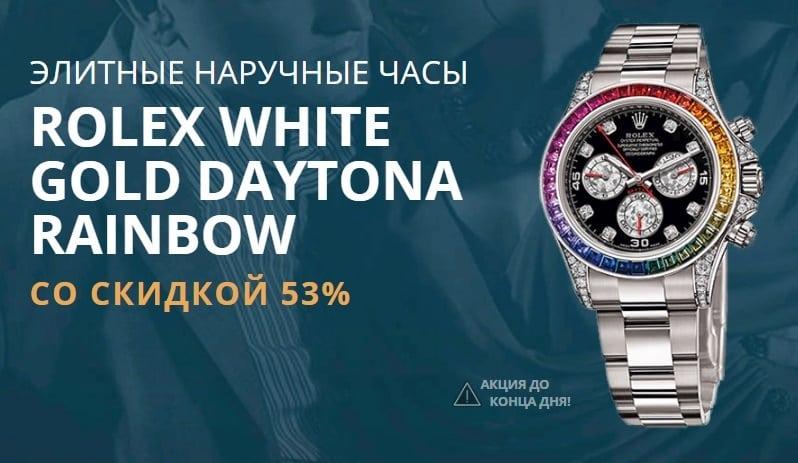Часы Rolex White Gold Daytona Rainbow: купить, цена, обзор, отзывы