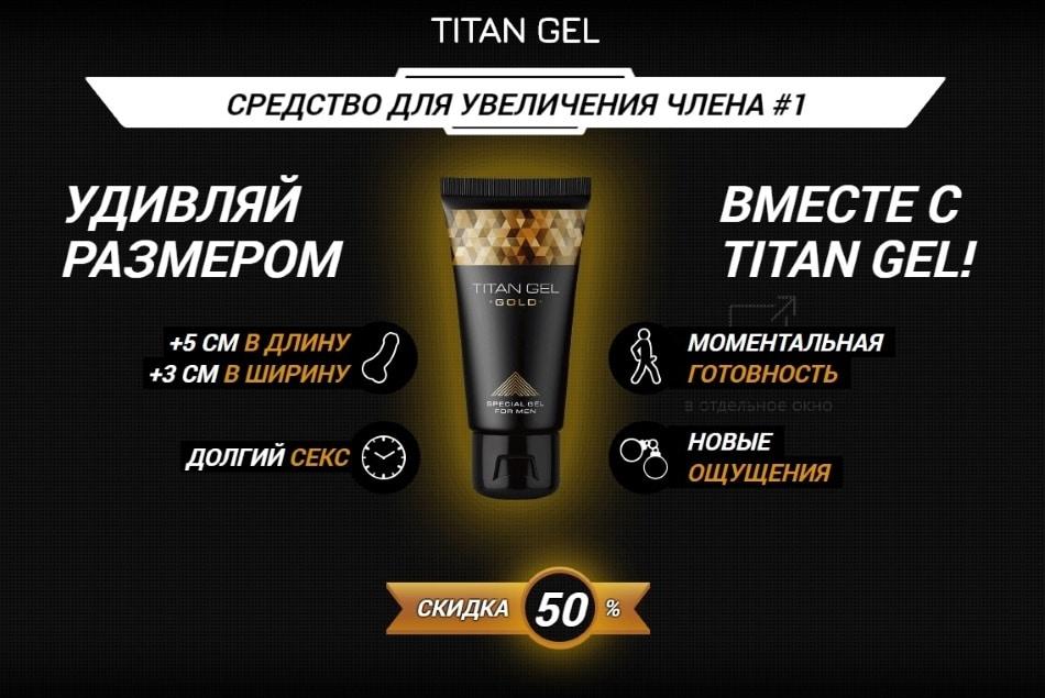 titan gel gold титан гель голд купить цена обзор и отзывы