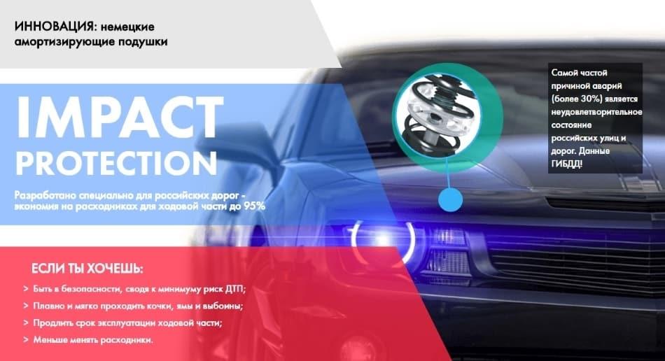Impact Protection - немецкие амортизирующие подушки: обзор, отзывы