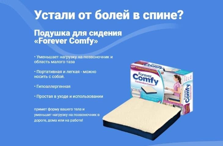 Forever Comfy - подушка с эффектом памяти: обзор и отзывы, купить
