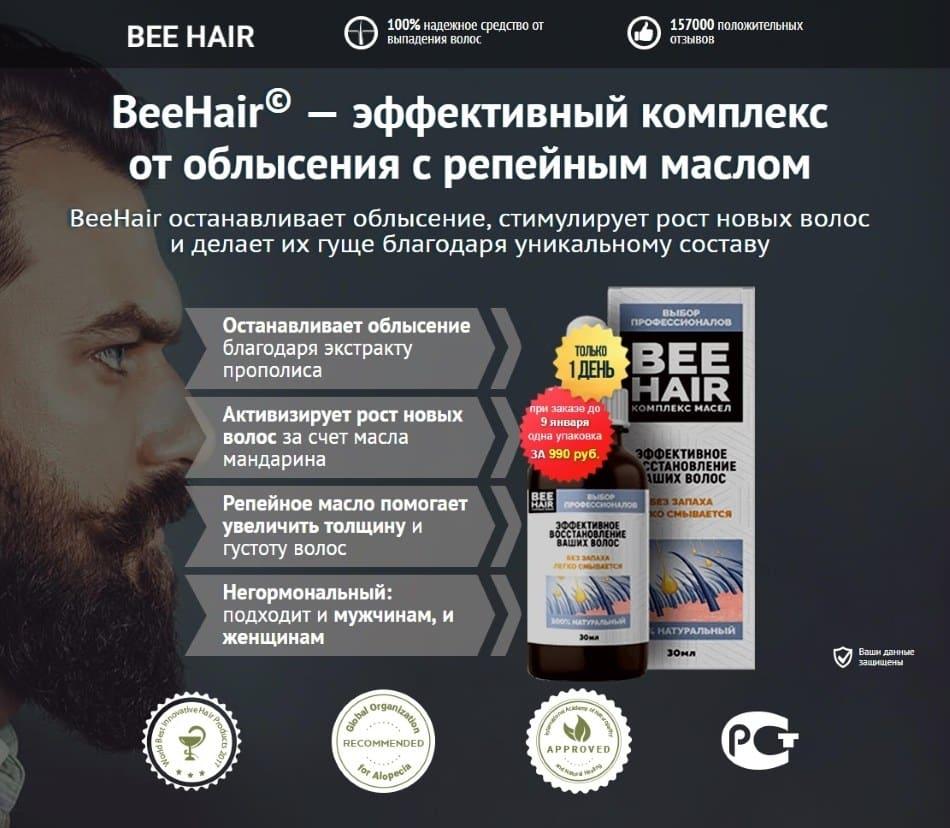 BeeHair - масляный комплекс для волос: обзор, отзывы, купить