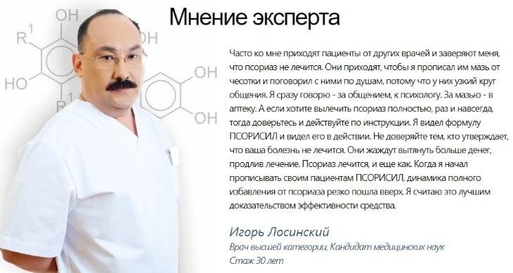Мнение эксперта-дерматолога о Псорисиле