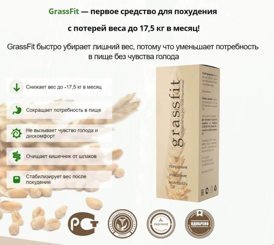 GrassFit для похудения