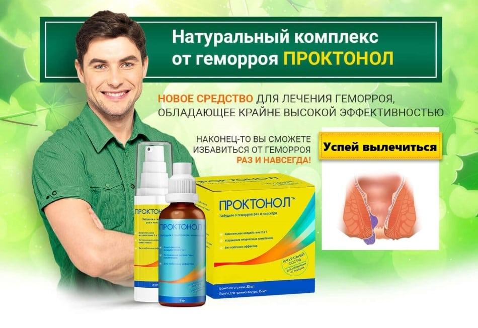 Купить Проктонол от геморроя в Мурмашах