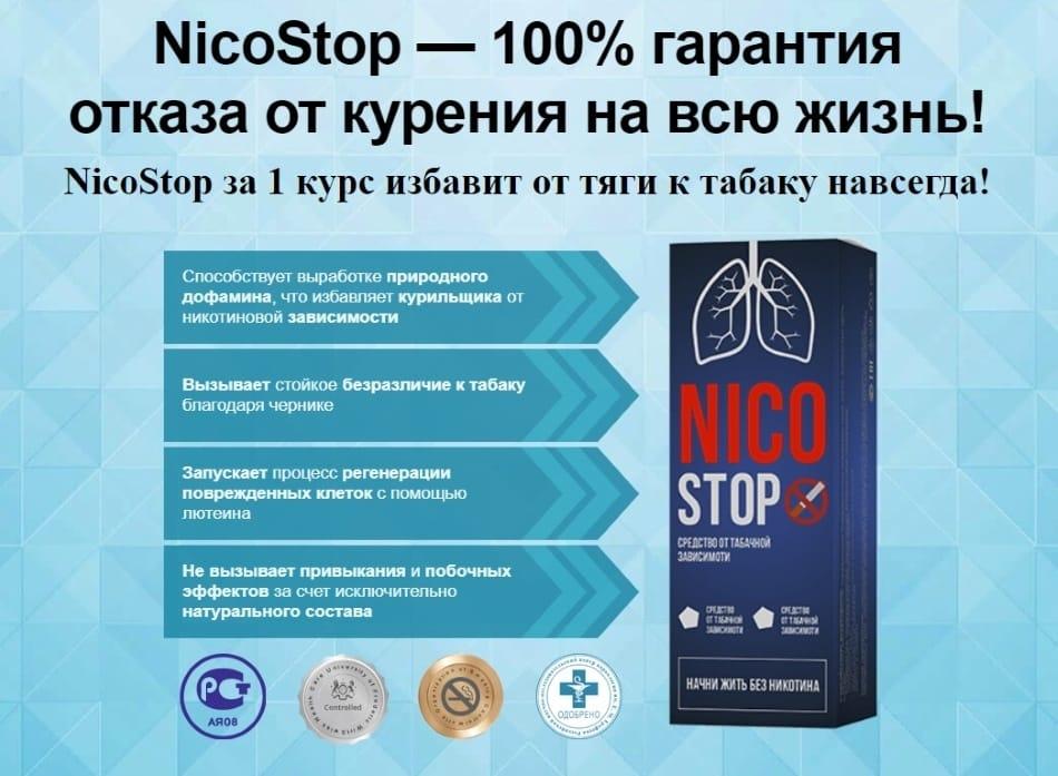 Средство от курения NicoStop: купить недорого, обзор и отзывы