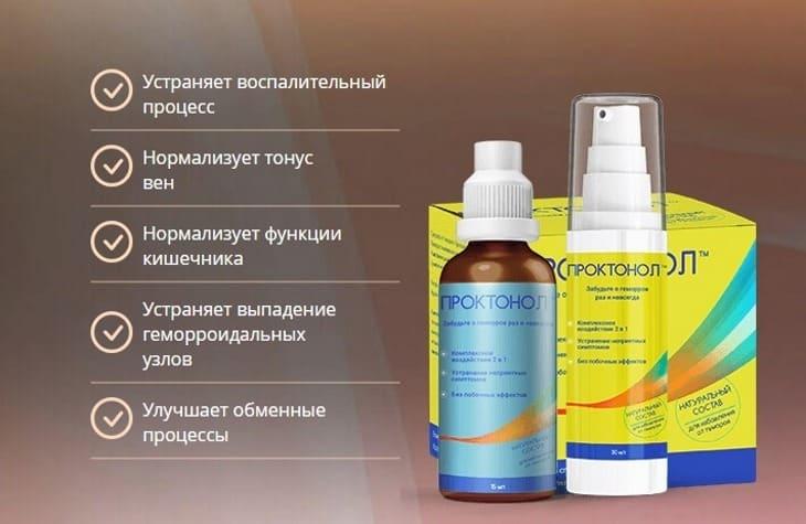 Мой обзор на препарат от геморроя Proktonol