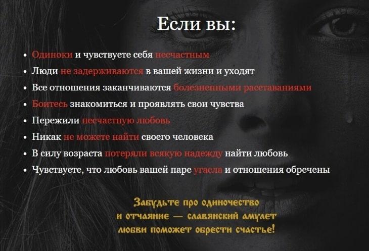 Кому подойдет славянский амулет любви?