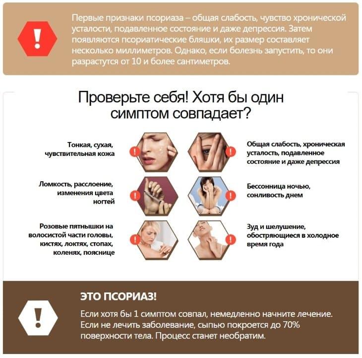 Ранние симптомы болезни - Псориаз