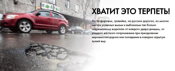 Устали от русских дорог - автобаферы в помощь!