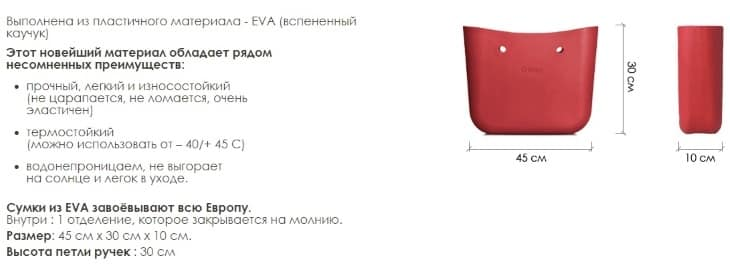Характеристики сумки O bag