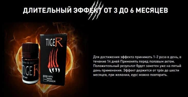 Длительный эффект от 3 до 6 месяцев от капель Tiger