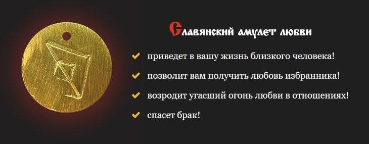 Преимущества славянского амулета любви