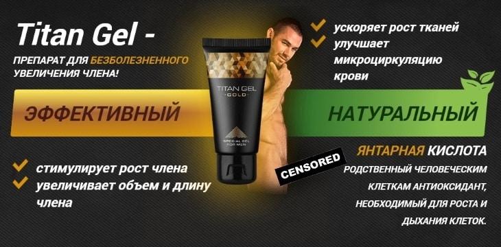 Titan Gel Gold - эффективный и натуральный