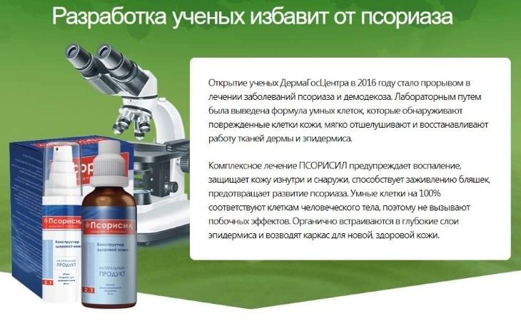 Разработка ученых Псорисил (Psorisil) избавит от псориаза