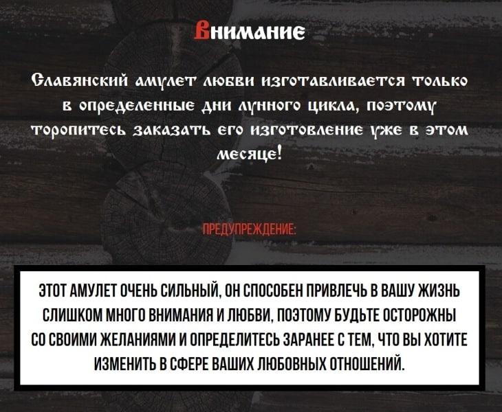 Предупреждение об использовании славянского амулета любви
