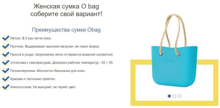 Черты сумок Obag