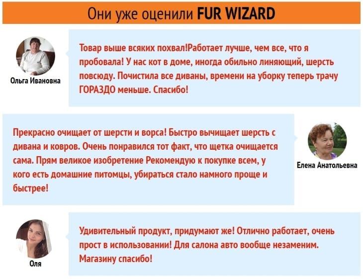 Отзывы на щетку для чистки от шерсти Fur Wizard