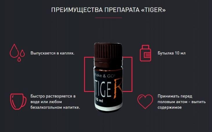 Преимущества капель Tiger