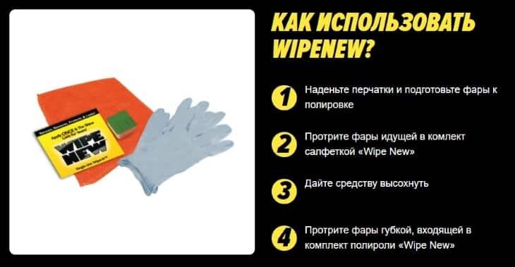 Инструкция по использованию WipeNew