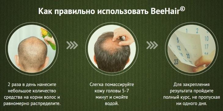 Инструкция по использованию BeeHair