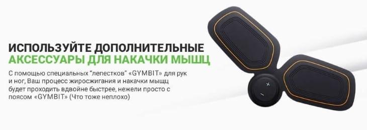 Дополнительные аксессуары для накачки мышц Gymbit
