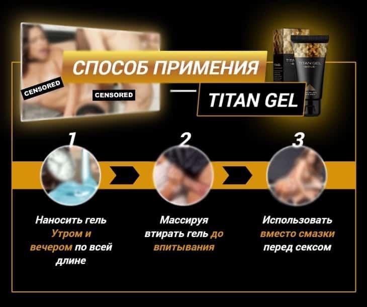 Гель титан инструкция по применению фото.