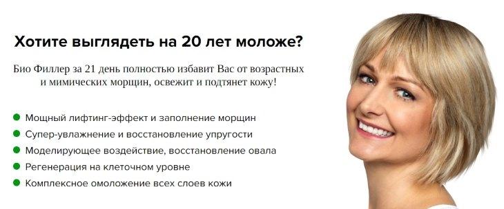 Хотите выглядеть на 20 лет моложе с Био-филлером
