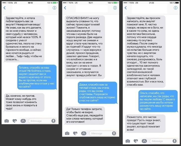 Отзывы на славянский оберег любви