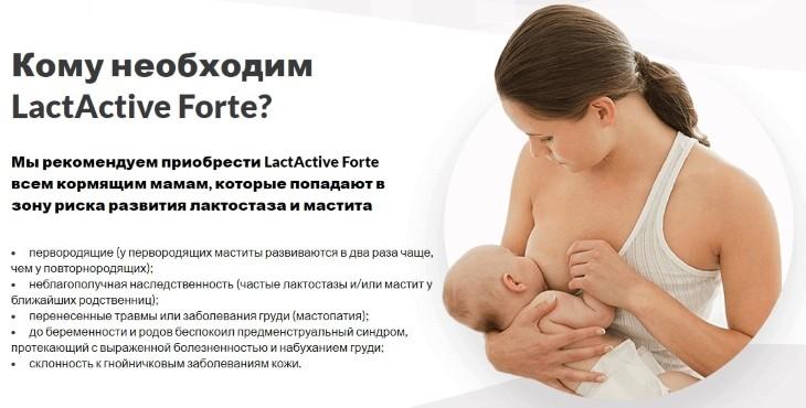 Кому необходимо использовать LactActive Forte