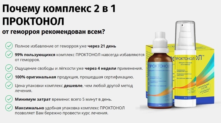 Купить Проктонол от геморроя в какой аптеке дешевле