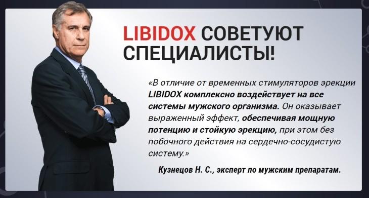 Libidox советуют специалисты