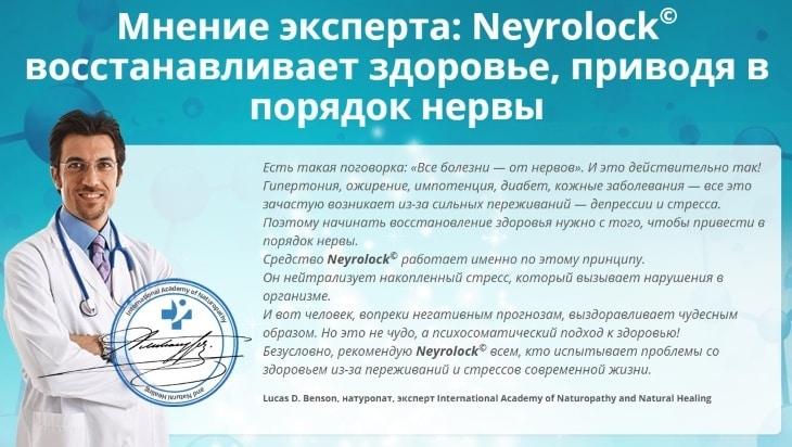 Мнение эксперта о Neyrolock
