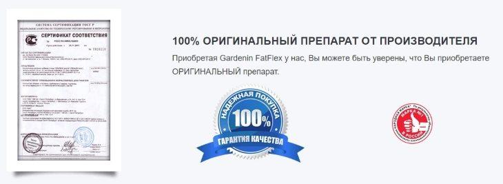 Гарантия качества Gardenin FatFlex