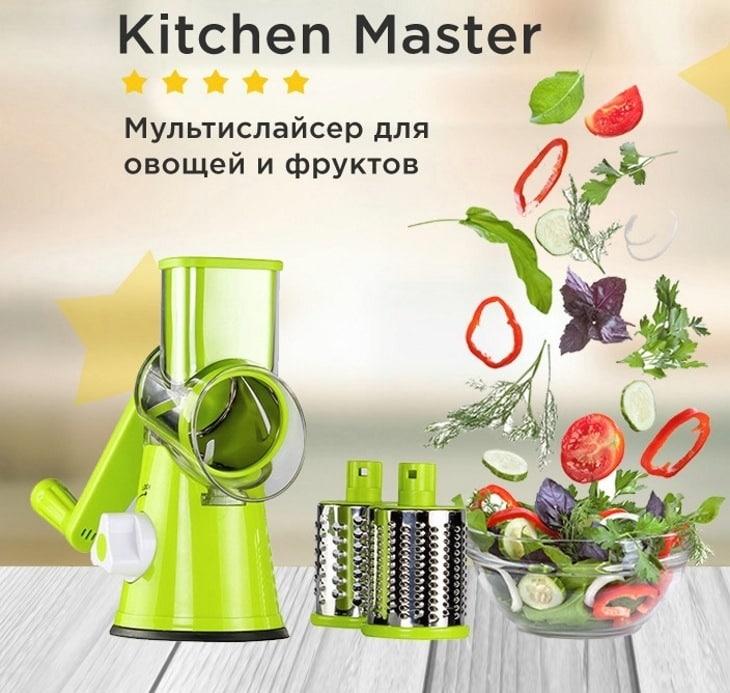 Мультислайсер Kitchen Master: купить, цена, обзор и отзывы
