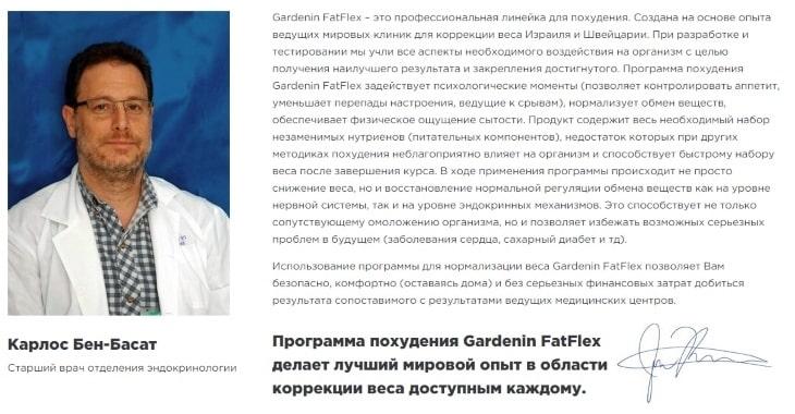 Эксперт о препарате Gardenin FatFlex