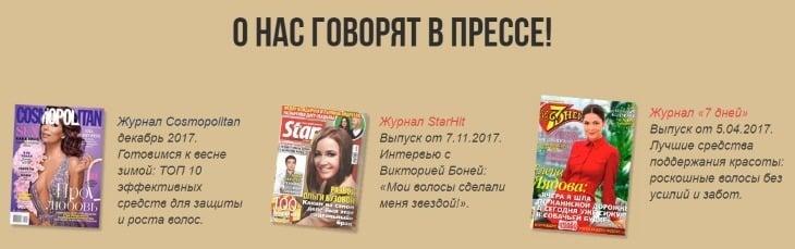 Пресса рекомендует ActiRost
