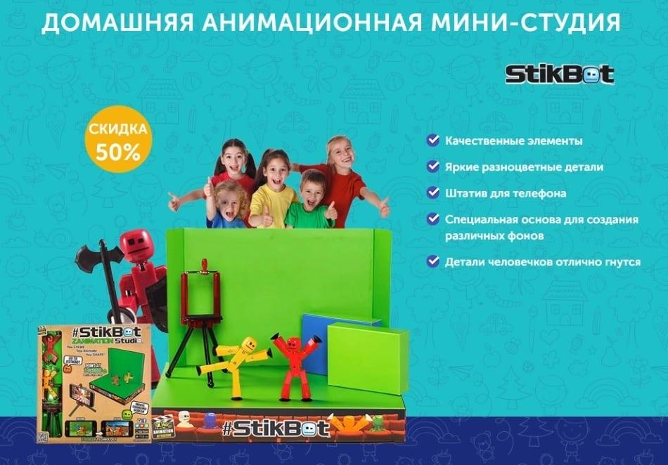 Анимационная мини-студия StikBot: купить, цена, обзор, отзывы
