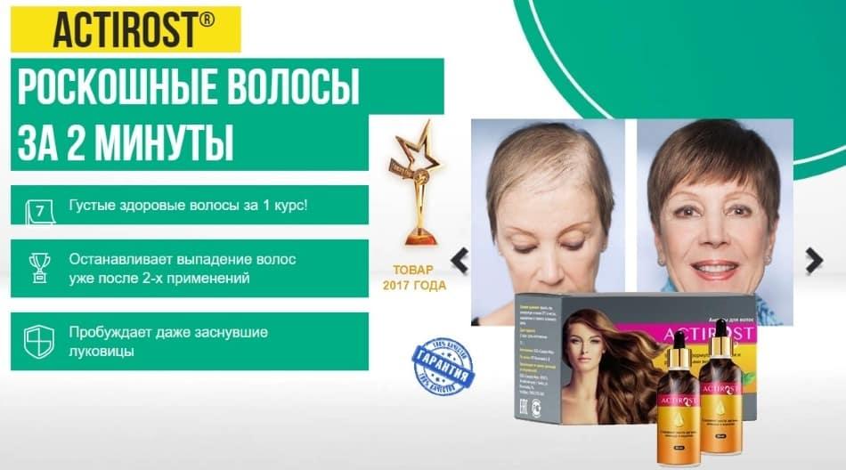 ActiRost - средство для роста волос: купить, цена, обзор и отзывы
