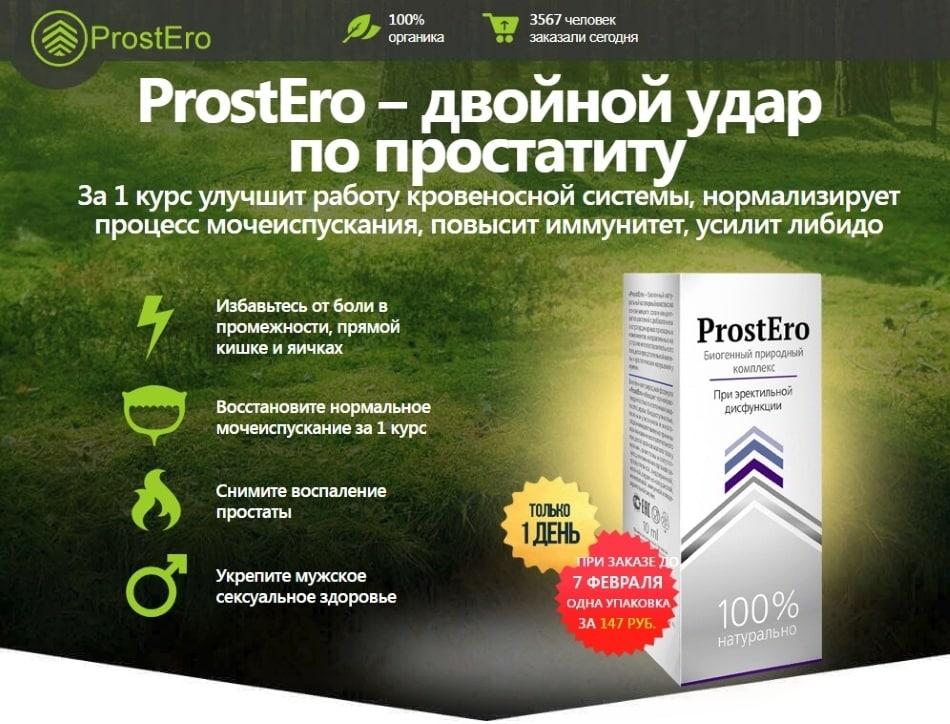 Лучшие средство для лечения простатита приступ простатита чем снять