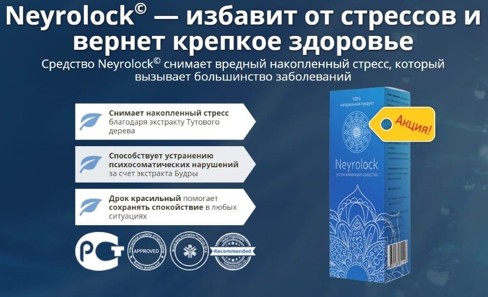 Neyrolock - для восстановления нервов: купить, цена, обзор и отзывы