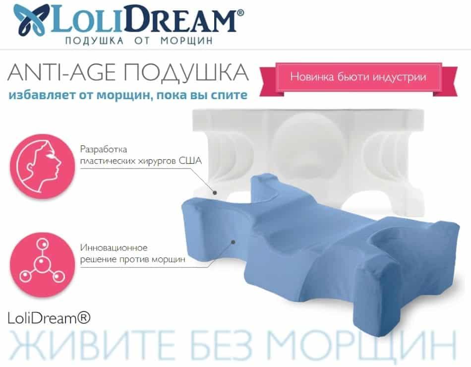 Подушка от морщин LoliDream: купить, цена, обзор и отзывы
