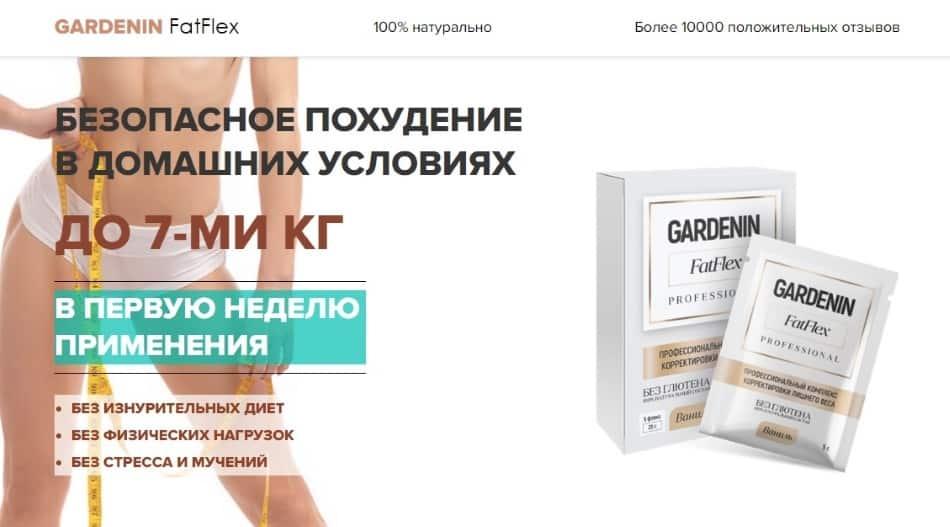 Gardenin FatFlex для снижения веса: купить, цена, обзор, отзывы