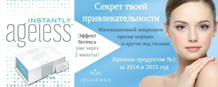 Обзор на революционное средство для омоложения Jeunesse Instantly Ageless