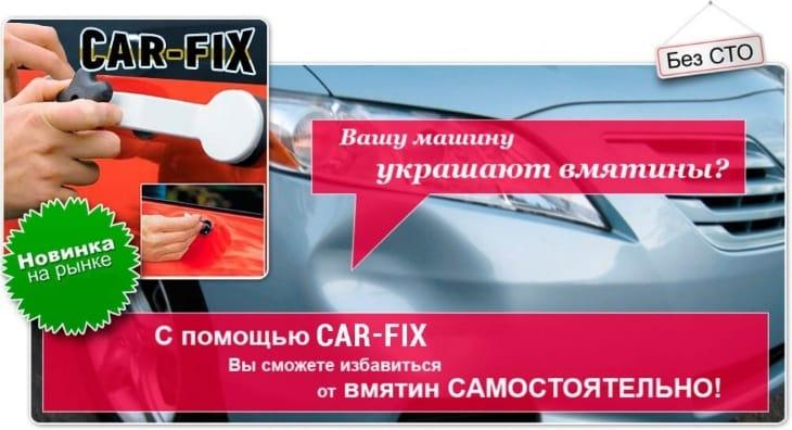 Мой обзор на комплект для выпрямления вмятин с кузова Car-Fix