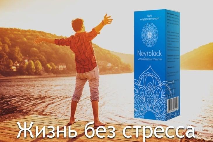 Мой обзор на препарат для нервной системы Нейролок