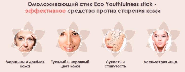 Чем поможет Eco Youthfulness Stick