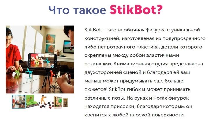 Что такое StikBot